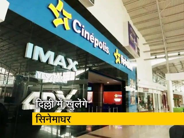 Video : दिल्ली में 50 फीसदी क्षमता के साथ खुलेंगे सिनेमाघर, पूरी क्षमता के साथ मेट्रो को मंजूरी