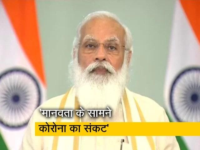Videos : कोरोना महामारी के समय में भगवान बुद्ध अधिक प्रासंगिक : प्रधानमंत्री मोदी