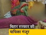 Video : बिहार के चर्चित सेनारी नरसंहार मामले की सुनवाई करेगा सुप्रीम कोर्ट