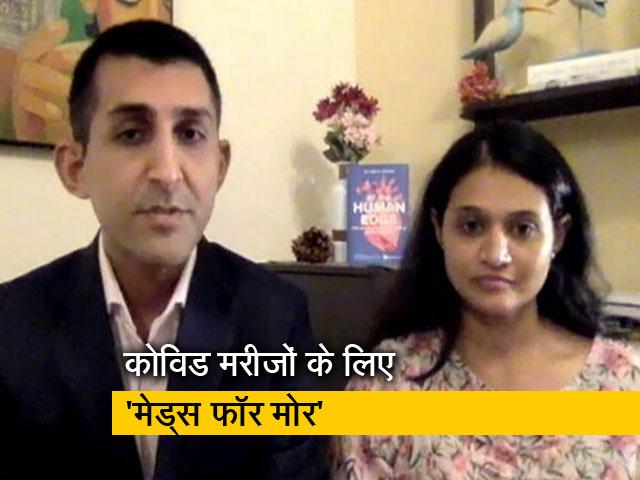 Videos : कोरोना मरीजों के लिए मुंबई के डॉक्टर कपल की मुहिम