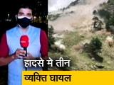 Video : सिटी एक्सप्रेस : हिमाचल में भूस्खलन की चपेट में आया वाहन, नौ सैलानियों की मौत