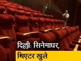 Video : दिल्लीवासियों को बड़ी राहत, लंबे समय बाद खुले सिनेमाघर और थिएटर