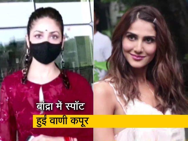Videos : भारतीय परिधान में मुंबई एयरपोर्ट पर दिखीं एक्ट्रेस यामी गौतम