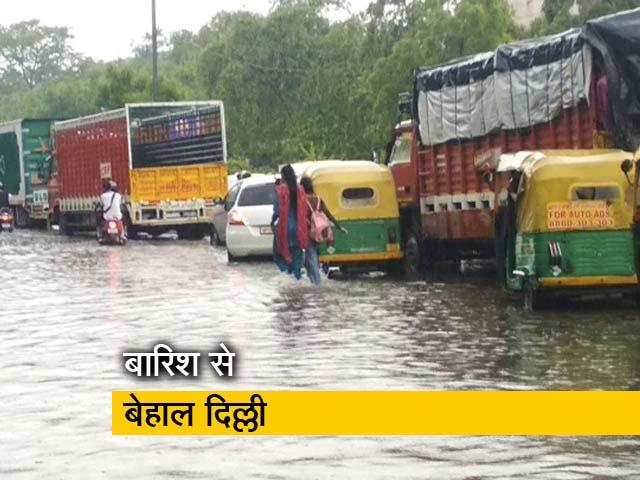 Video : लगातार बारिश से बेहाल हुई दिल्ली, कई जगहों पर जलजमाव से परेशानी