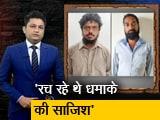 Video: यूपी: ATS ने अल-कायदा से जुड़े 2 आतंकियों को गिरफ्तार किया