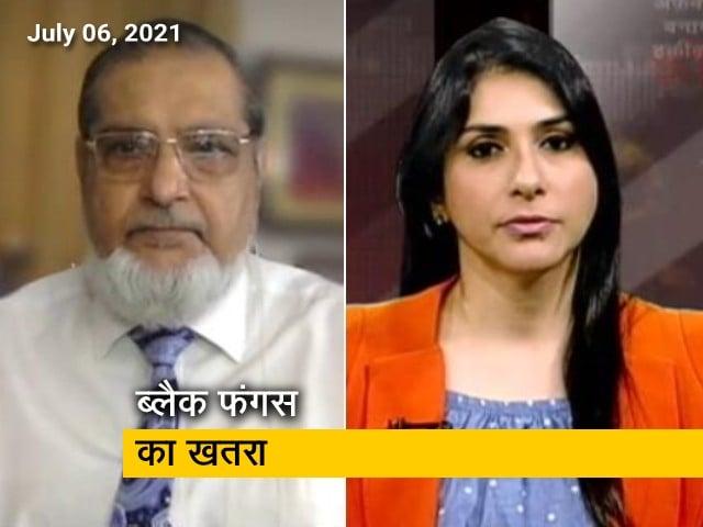 Video : वैक्सीनेट इंडिया: म्यूकोरमाइकोसिस या ब्लैक फंगस क्या है? कैसे बढ़ रहे इसके मामले