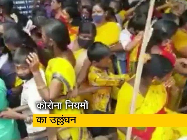 Video : कोरोना का कोई डर नहीं, 'गौरी पंचांगम' पर तमिलनाडु के मंदिर में भक्तों की भीड़