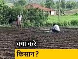 Video : मध्य प्रदेश में कम बारिश से किसान हुए परेशान