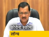 Videos : कोरोना पीड़ित परिवारों के लिए दिल्ली सरकार की क्या है योजना?