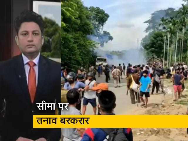 Video : देश प्रदेश: असम-मिजोरम सीमा पर तनाव बरकरार, दोनों राज्यों ने एक-दूसरे पर लगाए आरोप