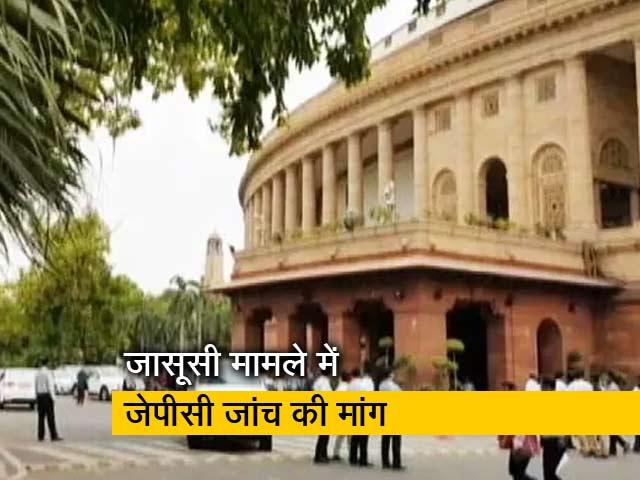 Video : जासूसी कांड पर संसद के दोनों सदनों में विपक्ष का हंगामा