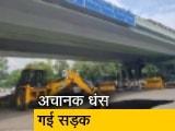Video : दिल्ली:  IIT फ्लाईओवर के नीचे अचानक बीच सड़क पर बना बड़ा गड्ढा