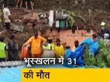 Video : मुंबई में बारिश का भीषण कहर, भूस्खलन हादसे में 31 लोगों की मौत