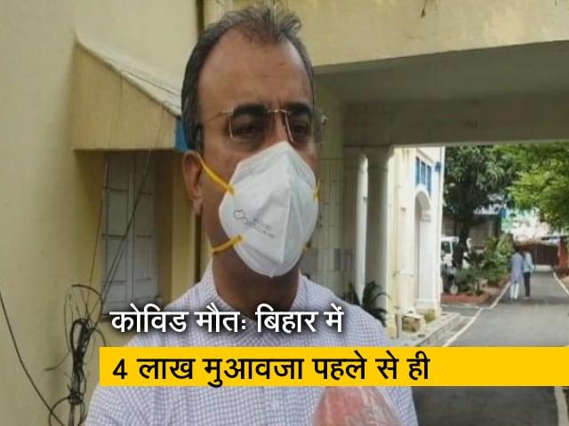 Video : कोरोना से मौतों पर बिहार सरकार पहले से ही दे रही 4 लाख का मुआवजा