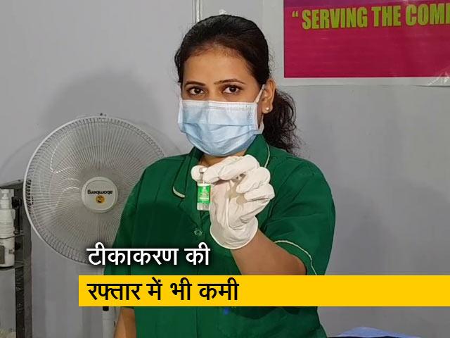 Videos : दिल्ली में फिर कोविशील्ड की किल्लत, आज बंद रहेंगे कई टीकाकरण केंद्र