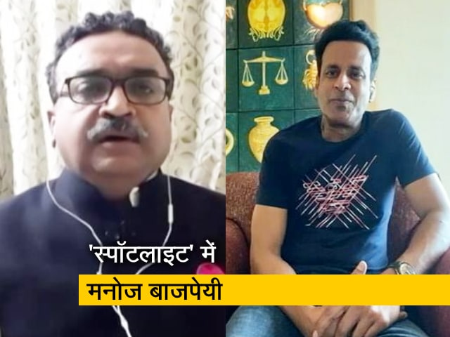 Video : स्पॉटलाइट : NDTV से बोले मनोज बाजपेयी, बिहार से निकलकर मुंबई में बहुत ज्यादा संघर्ष करना पड़ा