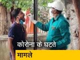 Video : भारत में 125 दिन बाद सबसे कम नए COVID-19 केस दर्ज, 374 मौतें