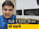 Videos : दिल्ली में क्यों बढ़े पेट्रोल-डीजल के दाम? जानिए पूरी कहानी