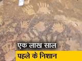 Video : अरावली की पहाड़ियों में मिले एक लाख साल पहले की सभ्यता के निशान
