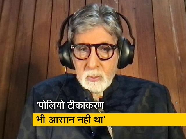 Video : पोलियो के टीके को लेकर लोगों की झिझक को तोड़ना आसान नहीं था : अमिताभ बच्चन