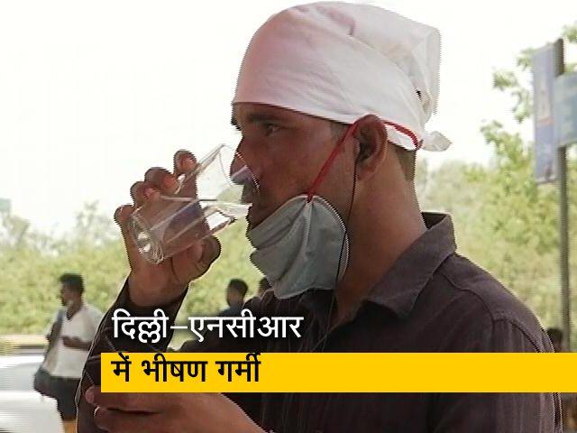 Videos : दिल्ली-एनसीआर में औसत से 7 डिग्री ज्यादा अधिकतम तापमान