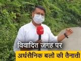 Video : असम-मिजोरम बॉर्डर पर अब सीआरपीएफ की तैनाती
