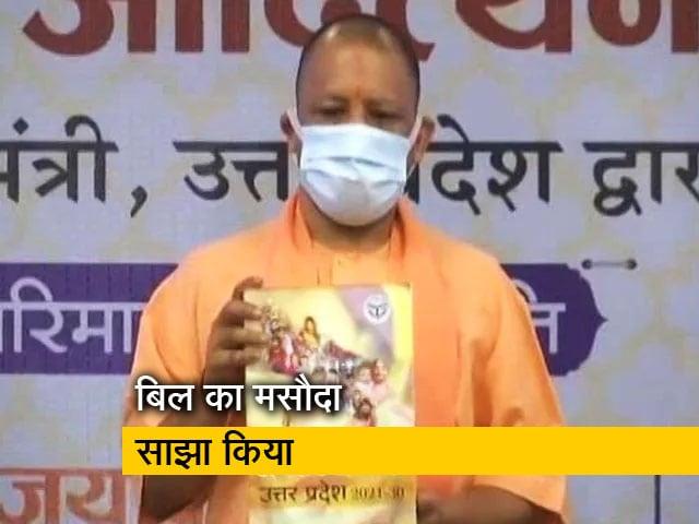 Videos : यूपी का जनसंख्या नियंत्रण बिल : प्रोत्साहन, हतोत्साहन और विरोध