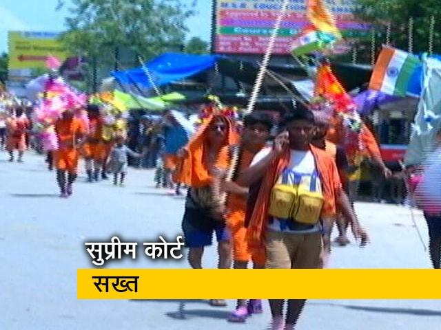Videos : कांवड़ यात्रा को लेकर सुप्रीम कोर्ट सख्त, यूपी सरकार को सीधे चेतावनी