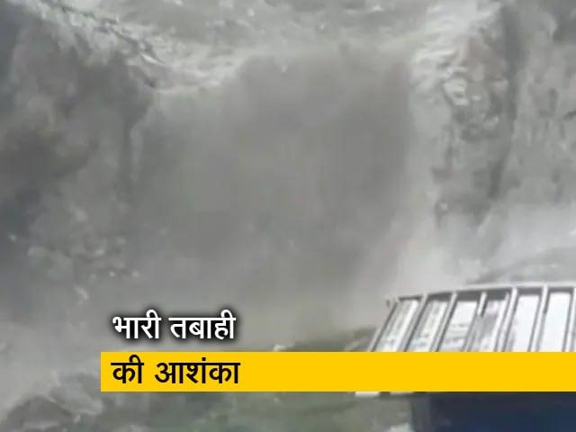 Videos : जम्मू कश्मीर में अमरनाथ गुफा के पास बादल फटा