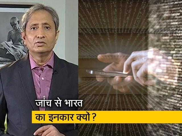 Videos : रवीश कुमार का प्राइम टाइम : जासूसी कांड पर इजरायल जांच को तैयार, भारत का इनकार