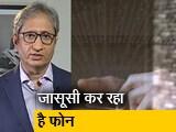 Video : रवीश कुमार का प्राइम टाइम : पेगासस कांड, सावधान! जासूस फोन सुन रहा है