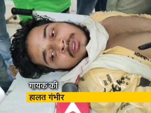 Videos : भोजपुरी गाना गाकर चुनाव प्रचार करने वाले गायक पर हमला