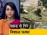 Video : देस की बात : हिमाचल के किन्नौर में भयानक भूस्खलन, नौ पर्यटकों की जान गई