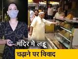 Video : सिटी सेंटर : अयोध्या के हनुमान गढ़ी मंदिर में विवाद, प्रसाद की दुकानों पर हमला