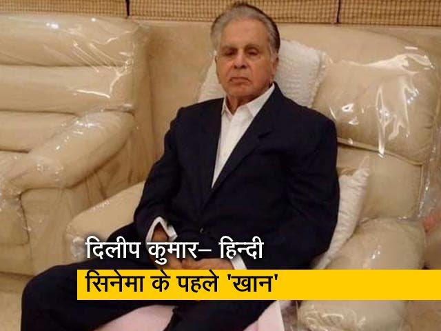Videos : दिलीप कुमार ने ही भारतीय सिनेमा को दी थी मेथड एक्टिंग की सौगात
