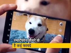 सेल गुरु:  पिछले कुछ सालों में काफी बेहतर हुए मोबाइल कैमरे