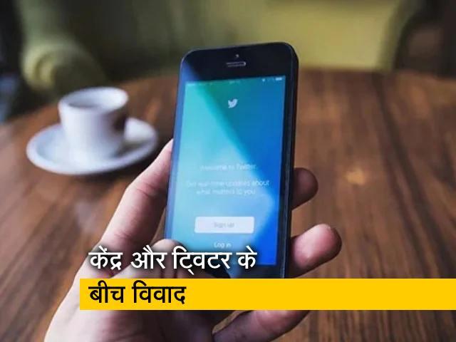 Videos : केंद्र बनाम ट्विटर: एक ब्रीफ टाइमलाइन