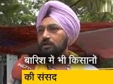Video : बरसात के बीच जंतर-मंतर पर किसानों की संसद कैसे चल रही है? देखिए...