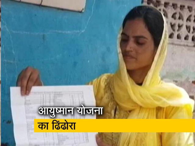 Video : आयुष्मान कार्ड होने के बाद भी लोगों को इसका लाभ नहीं मिला