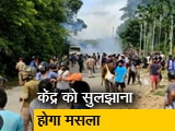 Video : असम और मिजोरम के बीच सीमा विवाद को लेकर हिंसा