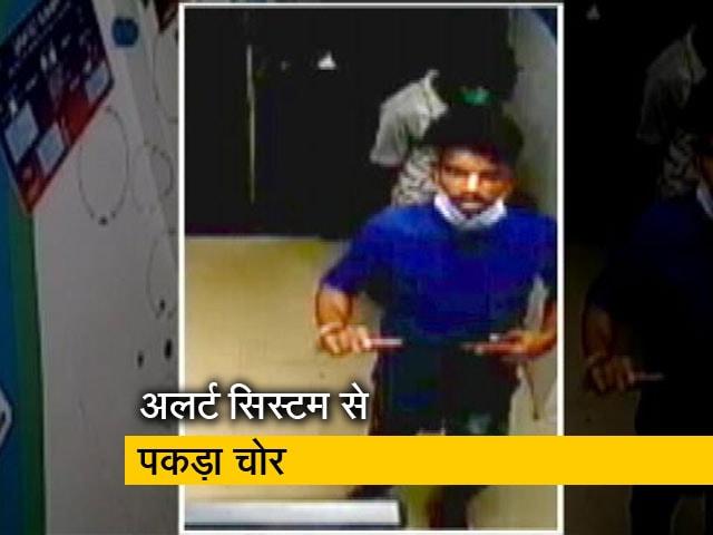Video : मुंबई : एटीएम में चोरी की कोशिश नाकाम, अलर्ट सिस्टम ने चोर को पकड़वाया