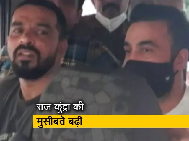 Videos : पोर्न फिल्म मामले में राज कुंद्रा की कंपनी के कर्मचारियों ने दीं अहम जानकारियां