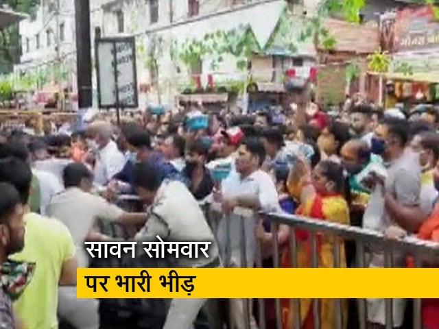 Video : उज्जैन के महाकालेश्वर मंदिर में भीड़ ने सुरक्षा घेरा तोड़ा, कई श्रद्धालुओं को चोट लगीं