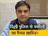 Video : केजरीवाल कैबिनेट ने दिल्ली पुलिस के वकीलों का पैनल किया खारिज