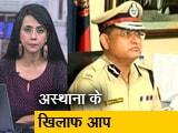 Video : 5 की बात: दिल्ली विधानसभा में राकेश अस्थाना के खिलाफ प्रस्ताव पास