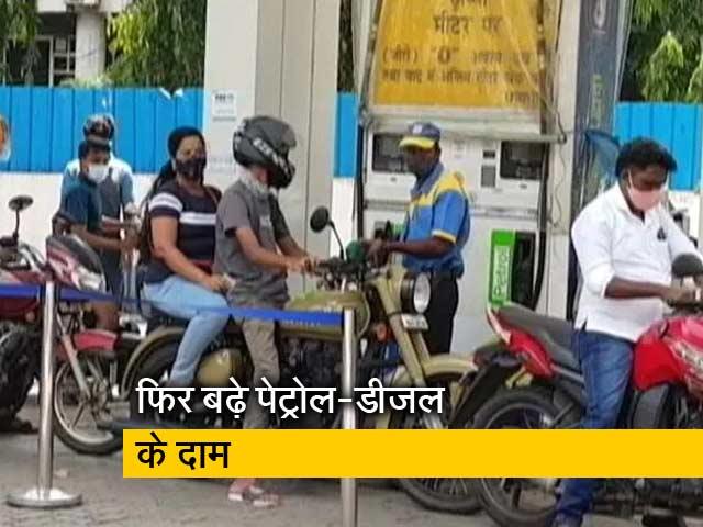 Videos : नए पेट्रोलियम मंत्री के आगमन के साथ फिर महंगा हुआ पेट्रोल-डीजल