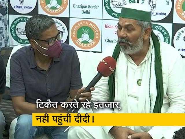 Videos : राकेश टिकैत करते रहे इंतजार, गाजीपुर बॉर्डर नहीं पहुंचीं ममता दीदी, जानिए वजह?