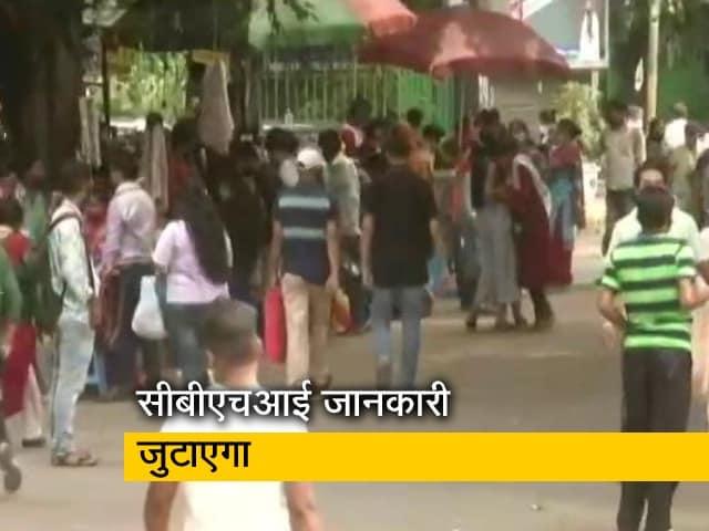 Videos : लॉकडाउन में छूट के बाद लापरवाही, अब स्वास्थ्य विभाग का खुफिया विभाग रखेगा नजर