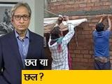 Video : रवीश कुमार का प्राइम टाइम : मकान के दावे भी हैं, इश्तिहार भी हैं