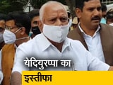 Video : येदियुरप्पा ने सीएम पद से दिया इस्तीफा, अगले सीएम पर दिल्ली में मंथन